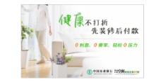 中国农业银行携手家装公司活动宣传