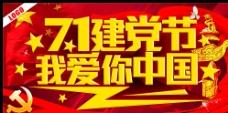 71建党节我爱你中国图片