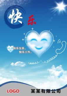 企业文化快乐宣传海报设计