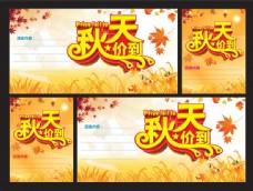 秋天价到秋季促销海报设计矢量素材