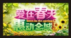 爱在春天春季海报设计矢量素材
