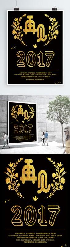 黑金简约再见2017海报设计PSD模板