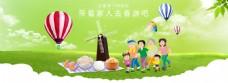 海鲜春季海报 春游 陪伴家人
