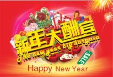 2016年猴年新年大酬宾海报