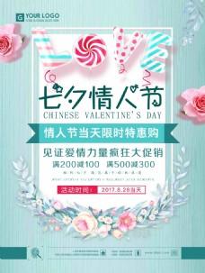 清新花卉七夕情人节促销海报