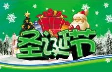 圣诞节活动海报