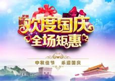 国庆节促销海报图片psd素材下载