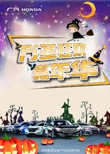 广汽本田全车系万圣节图片