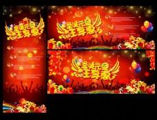 慶圣誕迎元旦海報設計PSD素材
