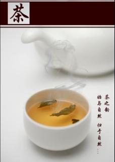 茶宣传广告