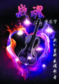 战魂音乐节