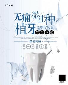 种植牙商业海报设计