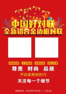 宣传单张红色喜庆宣传单