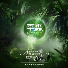 关于绿色广告森林绿色植物品牌宣传海报