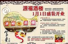 开业 源福酒楼 餐饮广告 食品餐饮 分层PSD