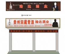 贵州洞藏清酒门头图片