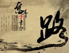 水墨中国风海报设计,