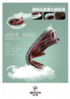 柔软鞋海报免费下载