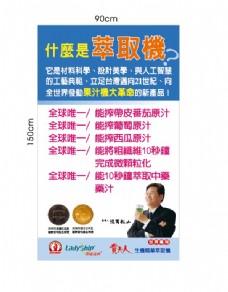 台灣電視購物海報