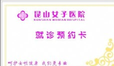 医疗医药类 名片模板 CDR_3635