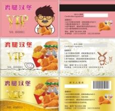 VIP贵宾 VIP会员卡图片