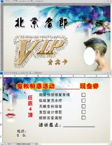 理发店VIP会员卡