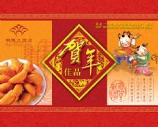 酒店新年礼品包装设计图片PSD