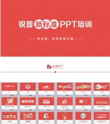 红色时尚稳重大气PPT模板