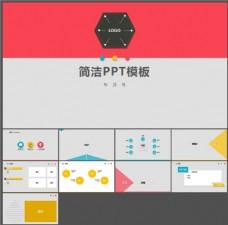 简洁PPT模板