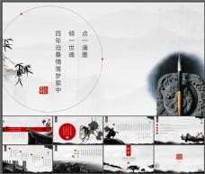 传统文化古韵中国风PPT模板