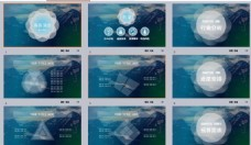 蓝色冰山商务PPT模板