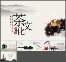 茶文化茶艺茶道PPT模板