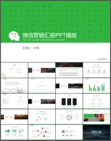 微信公众号营销汇报PPT模板