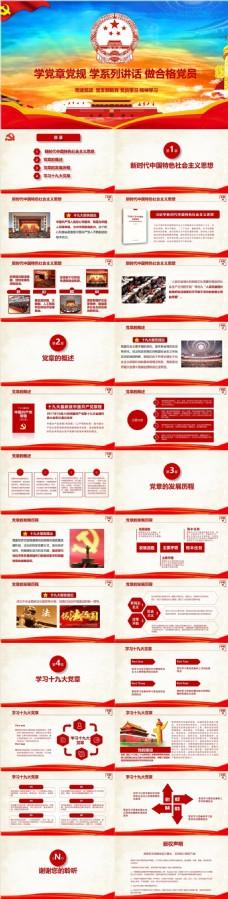 红色党章学习两学一做PPT内容课件范本
