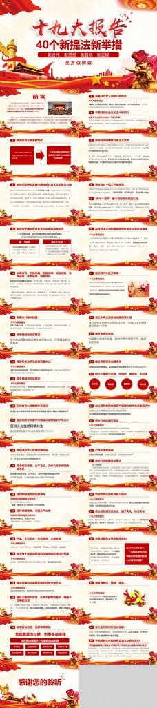 红色大气经典十九大报告PPT模板