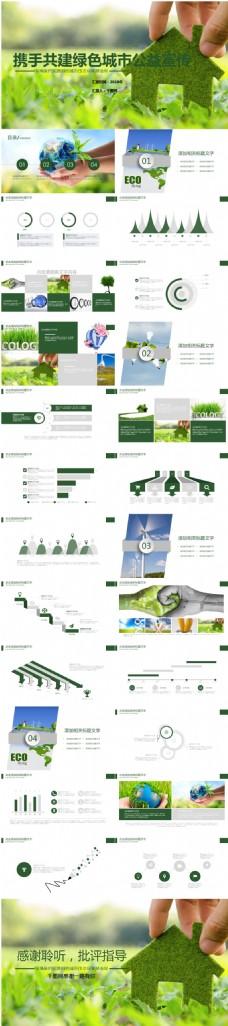绿色城市公益宣传PPT模板免费下载