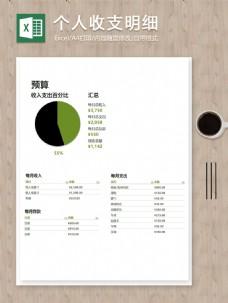 个人预算收支存款记录明细excel表饼图
