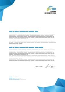 企业VI信签纸