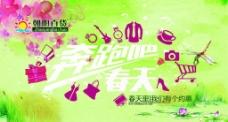春季百货促销宣传海报
