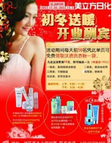 化妆品宣传页图片