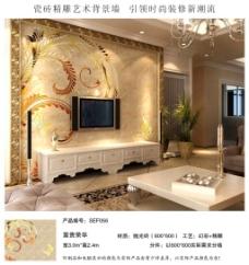 金华中式背景墙