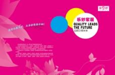 粉红画册封面图片