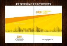 桔色地产封面设计图片