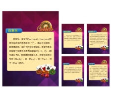 casino 博彩游戏介绍图片