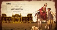 复古欧洲地产广告图片