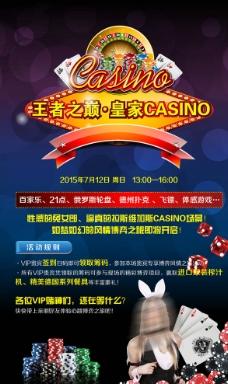 casino活动背景设计图片
