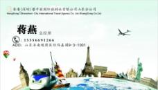 旅游公司名片图片