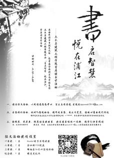 中国风读书节海报图片