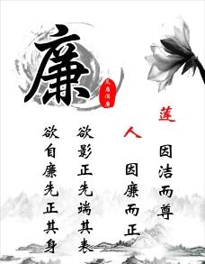 反腐倡廉海报中国风图片