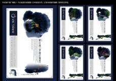 房地产中国风水墨报广宣传图片